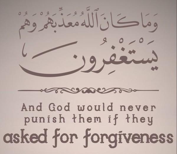استغفرالله
