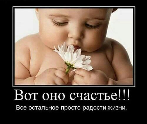 Самое большое счастье в жизни