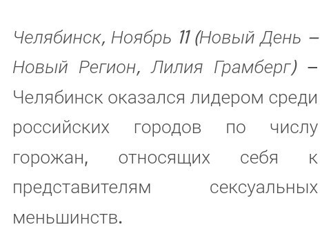 Все мы знаем о суровых Челябинских людях а чем выделяются люди в твоем городе