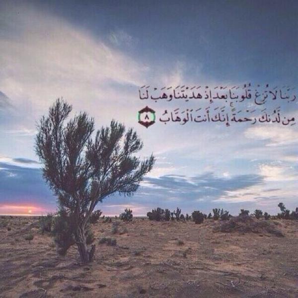 يا مقلب القلوب ثبت قلبي على دينك  سورة آل عمران