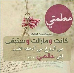 لاجل معلمتي منيره البقمي Mnooor12345667 Likes Askfm