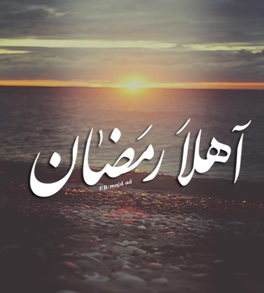 صورة رمضانيــة