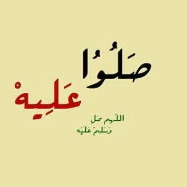 قالﷺ  أكثروا الصلاة علي يوم الجمعة وليلة الجمعة فمن صلى علي صلاة صلى الله عليه