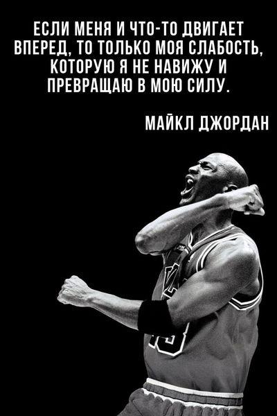Что является для тебя самой сильной мотивацией