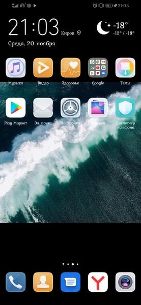 Скрин экрана