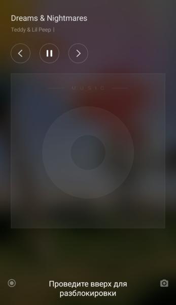 Скрин любимой песни