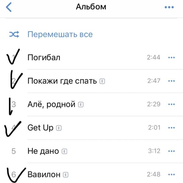 Ваши любимые песни топ5