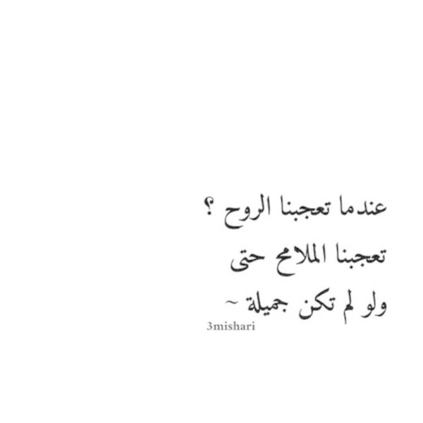 القدر أحيانا يجمعنا بااشياء ليست لنا لكننا نتعلق بها الى حد الجنون صباح الخير اسك جماعي Ask Fm Hayderalsaraf