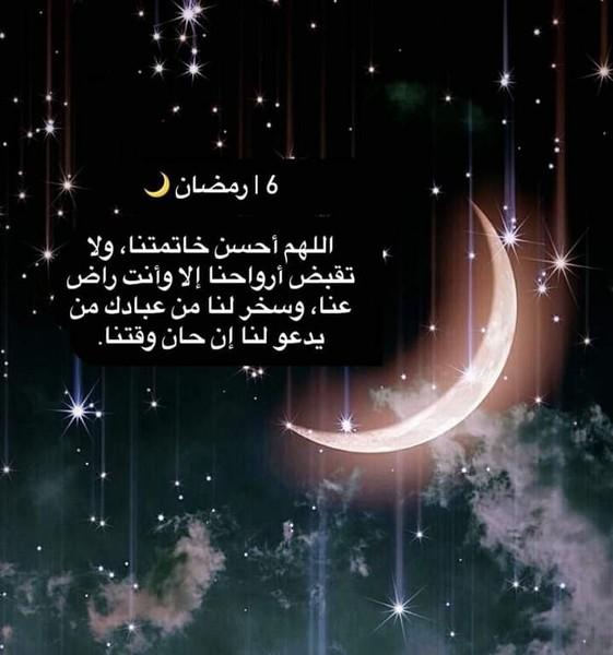 لـ السادس من رمضان