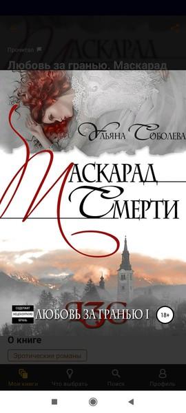 Последняя прочитанная книга