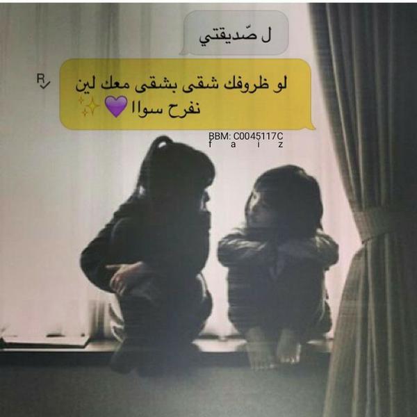 ممكن كلام عن نعمة الصداقه وكذا Ask Fm Fouadkst