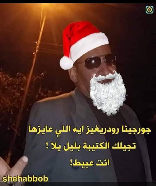 انا لنفسي طب م ينفعش تيجي تقضي الكريسماس معايا حتي ع البرج وخليك جدع ي عم سانتا