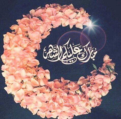 كل عام وانتم بخير  رمضان مبارك