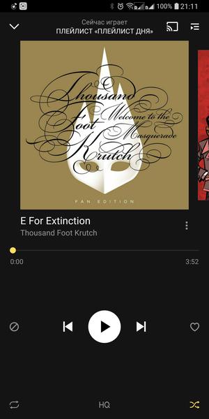 Какая музыка была прослушана тобой последней