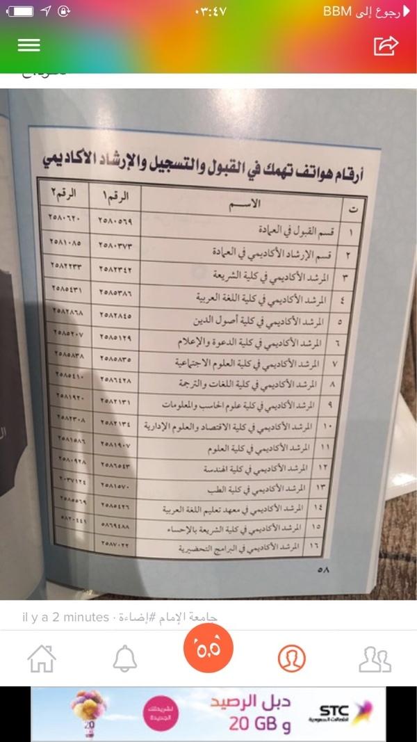 إضاءة جامعة الإمام بالرياض Edhaah Imam U Likes Askfm