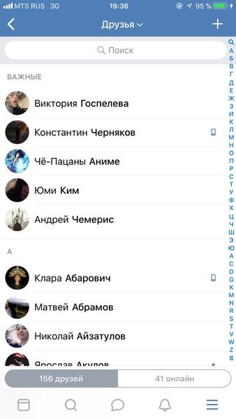 Скрин топ5 друзей вк