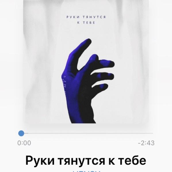 Какую песню ты часто слушаешь последнее время  1