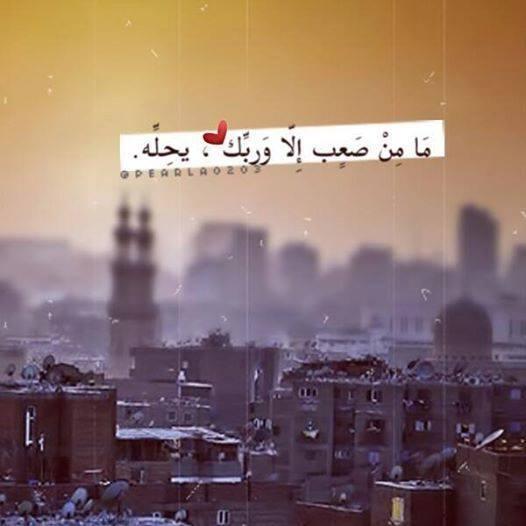 اللهم رحمتك أرجو الل ه