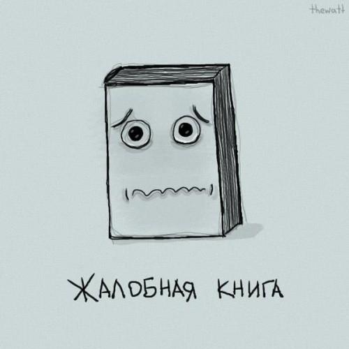 дайте жалобную книгу