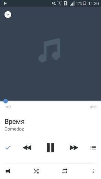 твоя любимая песня