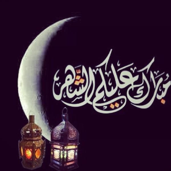 مبارك عليكم شهر رمضان  أسأل الله أن يقبل منا ومنكم الصيام والقيام وصالح الأعمال