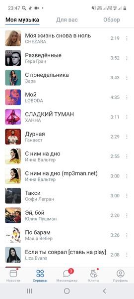 Какой трек последнее время часто слушаешь