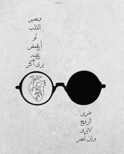 ضرير الروح لا يرى وإن أبصر  وبصير القلب لو أغمض عينه يرى أكثر