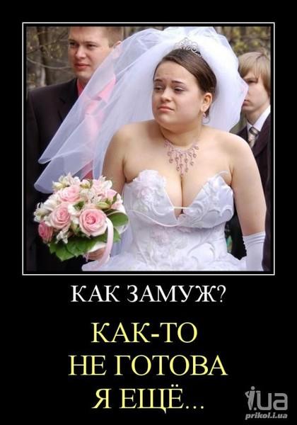 Почему девушки всегда так сильно хотят замуж Как думаешь
