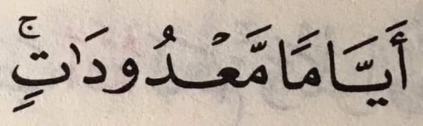 14 رمضان
