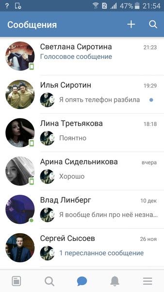 Скрин диалогов
