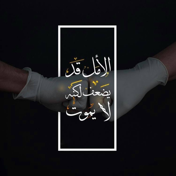 إن مع العسر يسرا  مع وليس بعد  طمن قلبك  فـ الله أرحم من أن يجعل الأحزان فوق