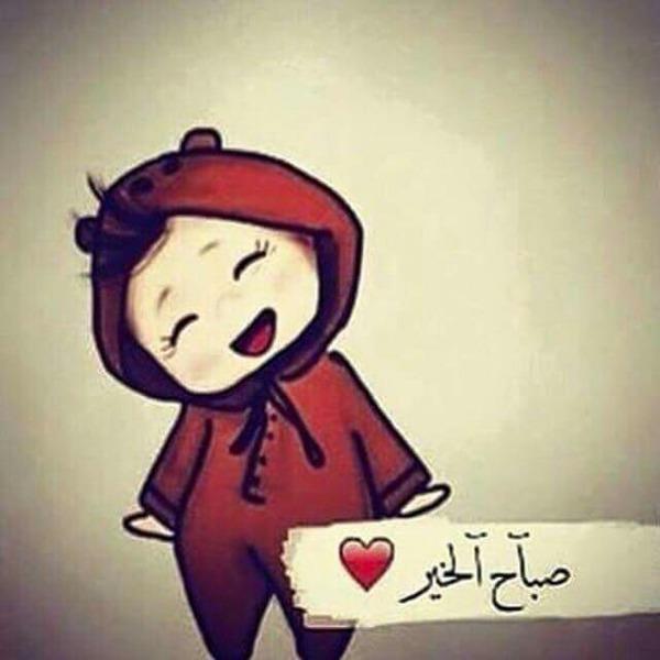 صباحكم انا لا لاجذب صباح الخير فد مساحه جماعي Ask Fm Ola Alkhafagi