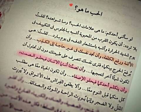 كيف تعرف أنك واقع ف الحب