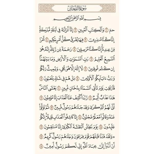 ورد الجمعة  صفحة