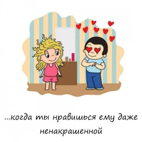 Любовь это