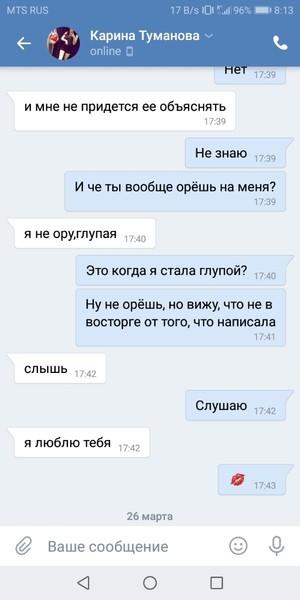 Какие милые слова тебе писали твои друзья Вконтакте   Прикрепи скриншот