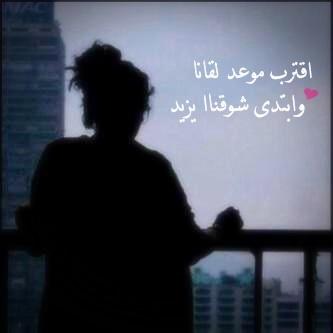 تصميم اقترب موعد لقانا وابتداء شوقنا يزيد Ask Fm Flaaaa7di