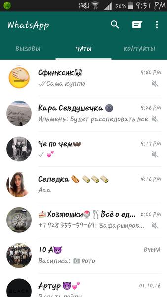 Скрин Вотса