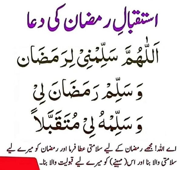 Ramadan mubarak ALLAH apko unlimited Nakiyan Kamanay Ki Tofeeq Day  God Bless