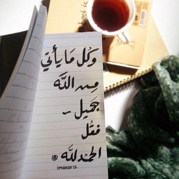 صباح الخير اذكاركم Ask Fm Nadahma18