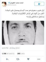 اول طبيب سعودي درس الطب هو الدكتور حمد البسام رحمة اللة
