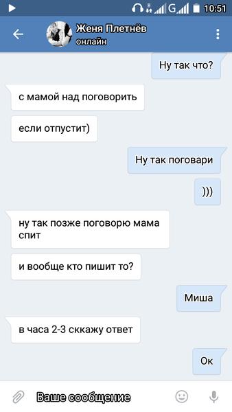 Скрин последнего диалога вк