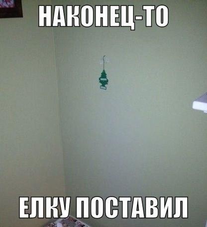 Ты уже поставила елку Выложи фото