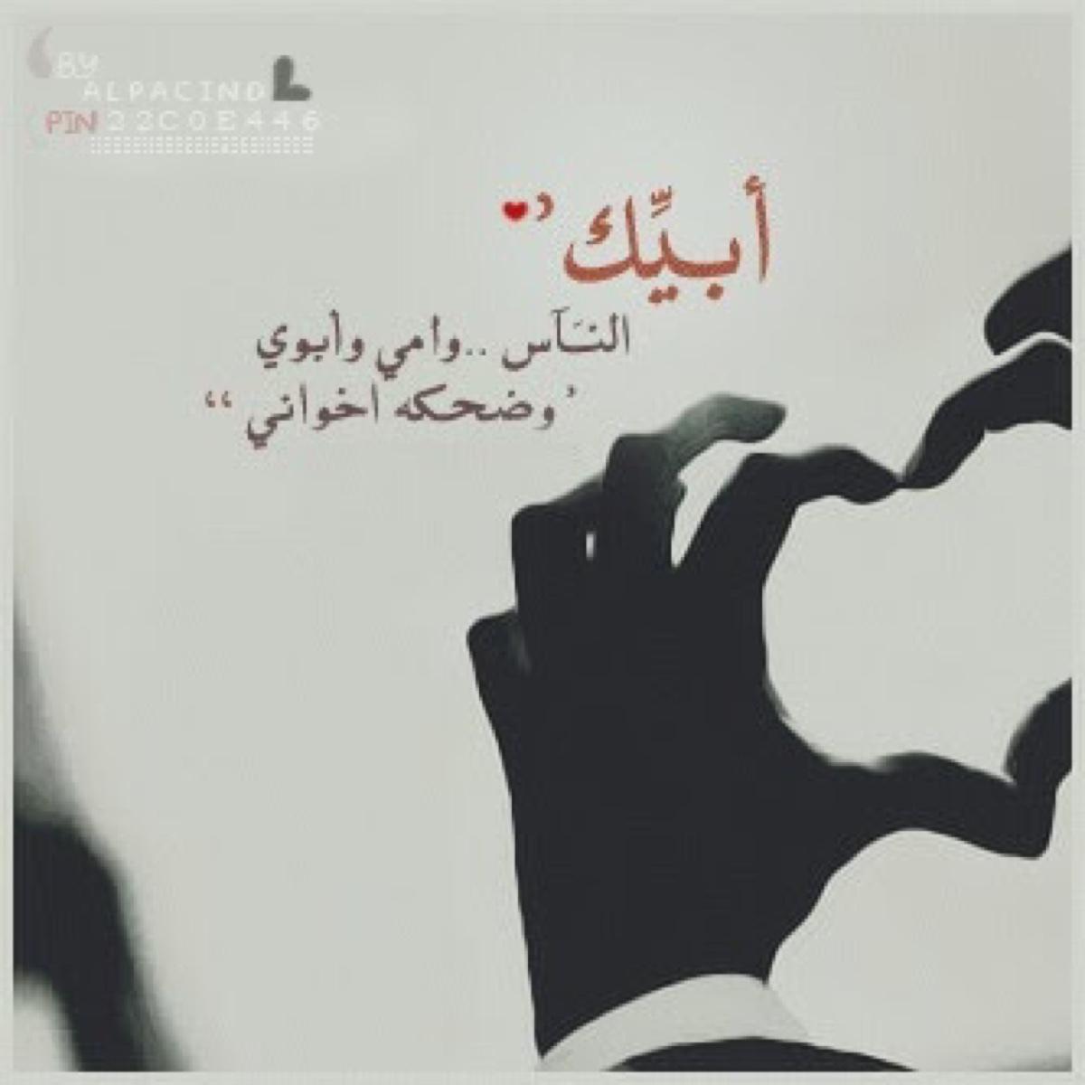 ابي بيسيات او عباره جميله يعني عن ذكرى زواج Ask Fm Tasameem122