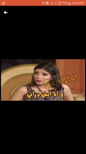 ايه اللى قالته دنيا لرنا ع الواتس يا أية