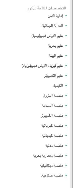 أرامكو السعودية تعلن برنامج 5