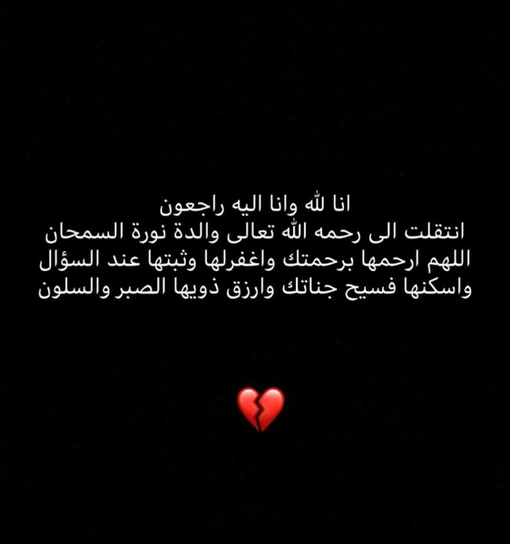 تسجيل خروج    Nouraalsamhan  اللهم اغفر و ارحم بدريةالسمحان اللهم اجعل