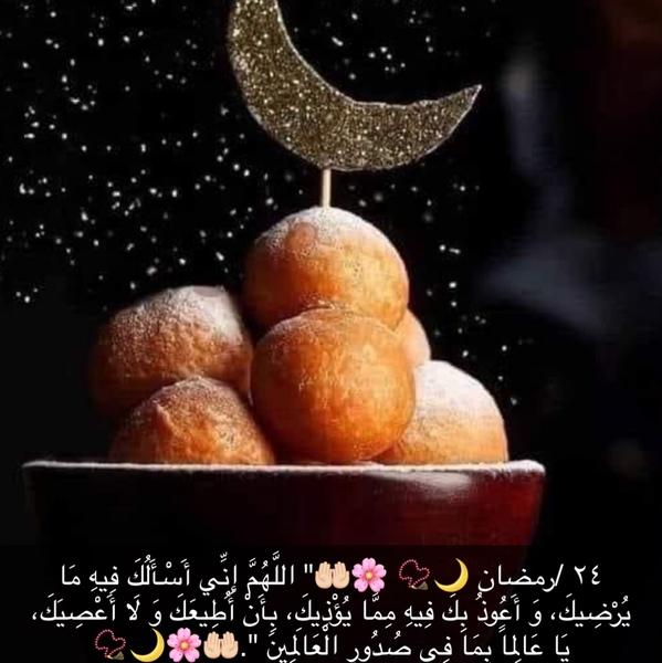 24th  Ramadan