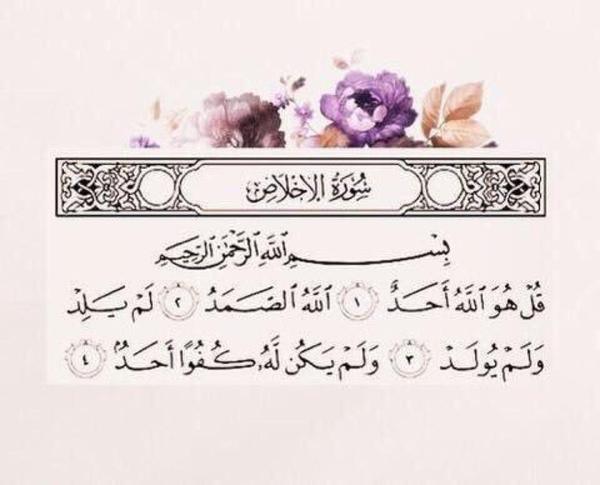 ثلث القرآن   قل هو الله أحد  الله الصمد  لم يلد ولم يولد  ولم يكن له كفوا أحد