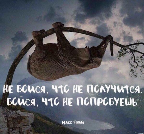 А если же твои усилия окончились провалом ты склонна впадать в уныние